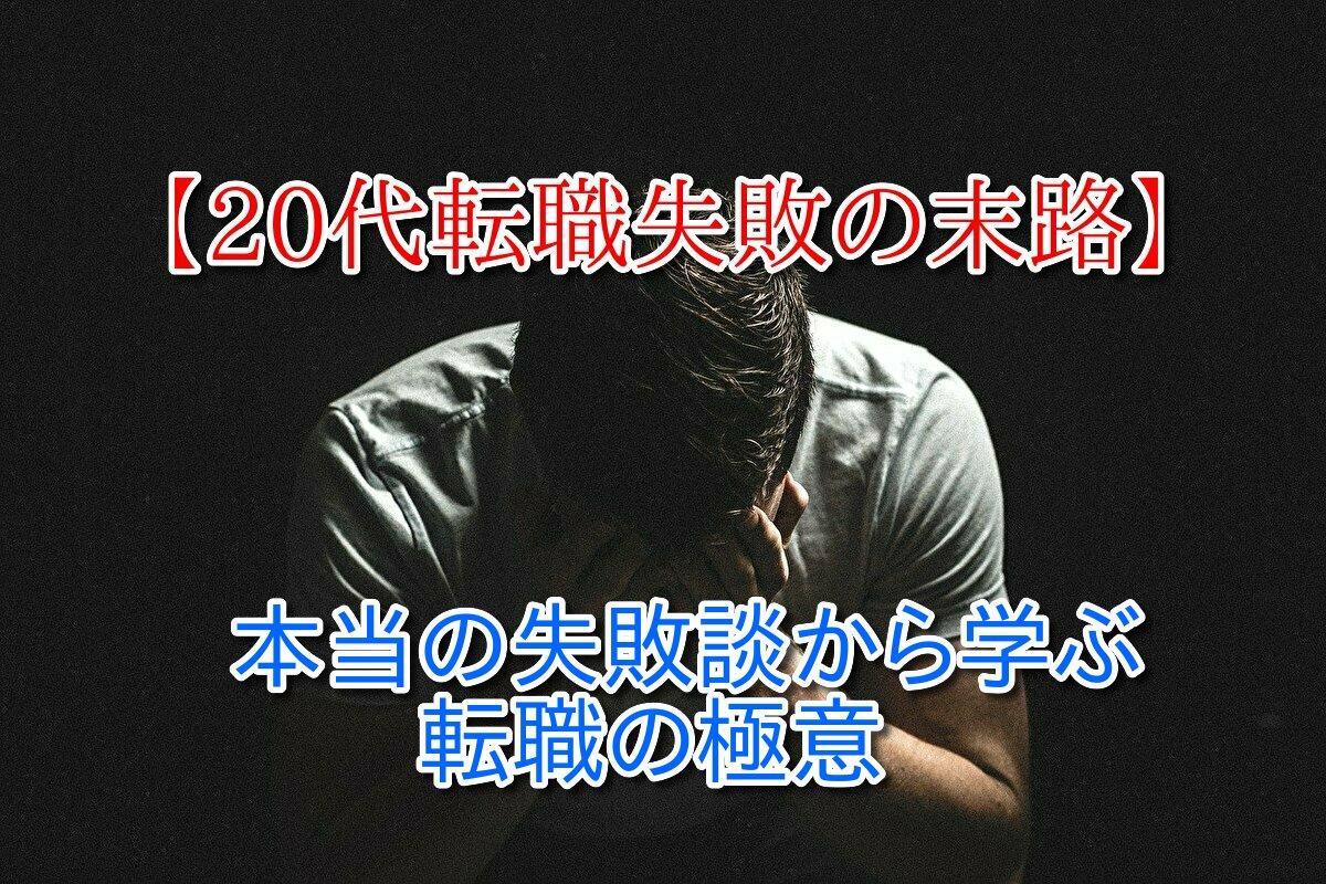【20代転職失敗の末路】本当の失敗談から学ぶ、転職の極意